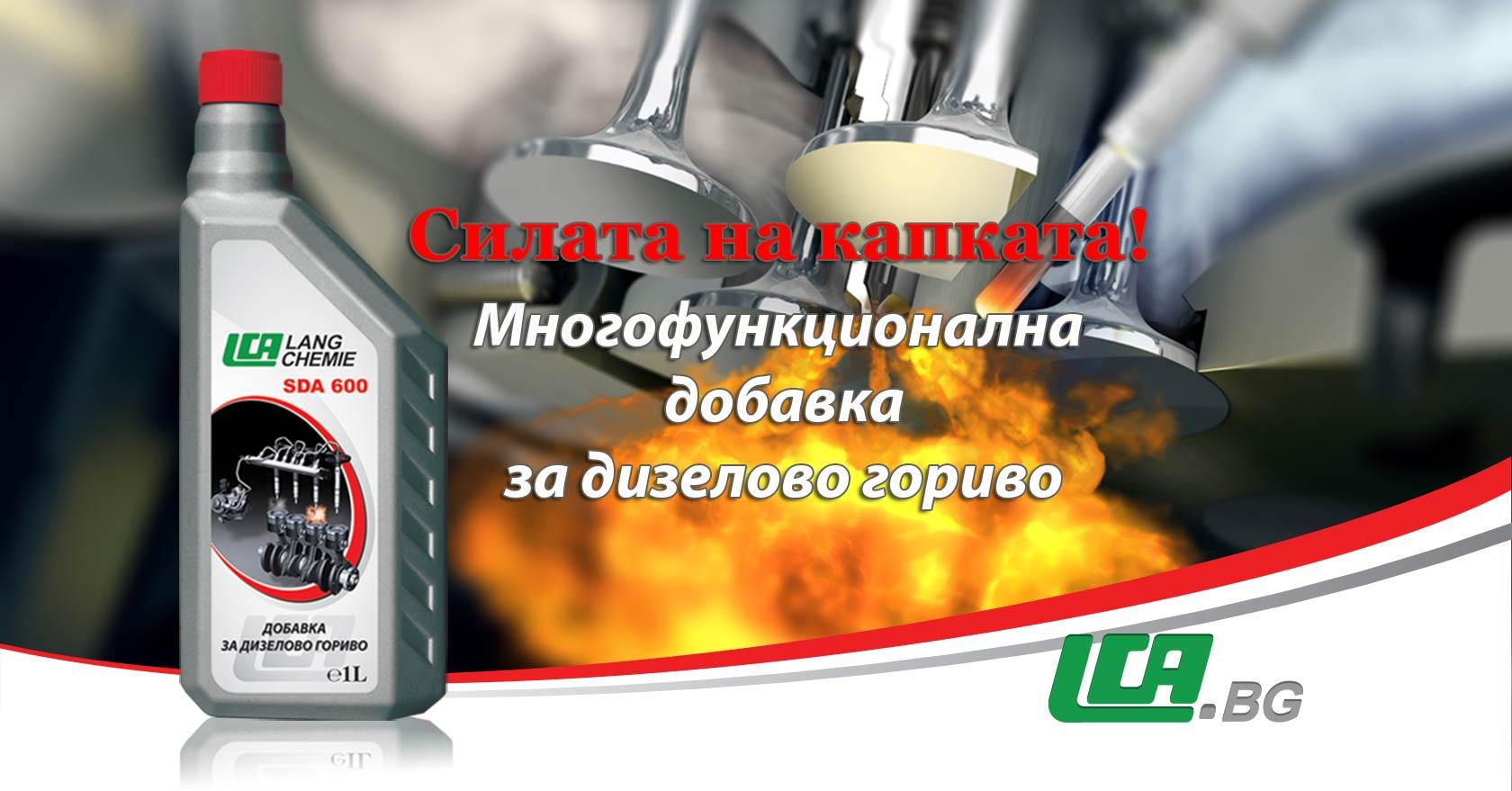 Добавка за дизелово гориво